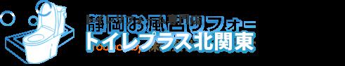 北関東トイレリフォーム専門店 Produce by トイレプラス