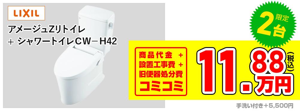 アメージュZリトイレ+シャワートイレCW-H42