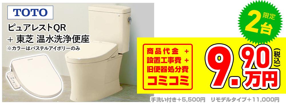ピュアレストQR+東芝 温水洗浄便座