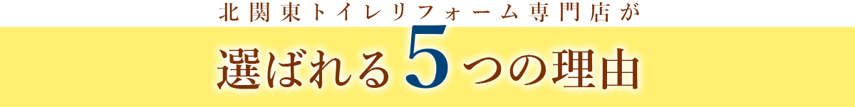 北関東トイレリフォーム専門店が選ばれる6つの理由