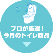 プロが厳選! 今月のトイレ商品